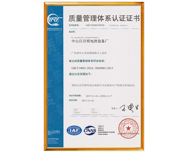 中山日月明ISO证书