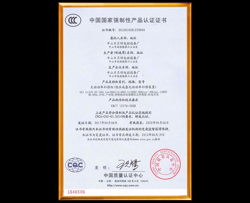3C-GGJ